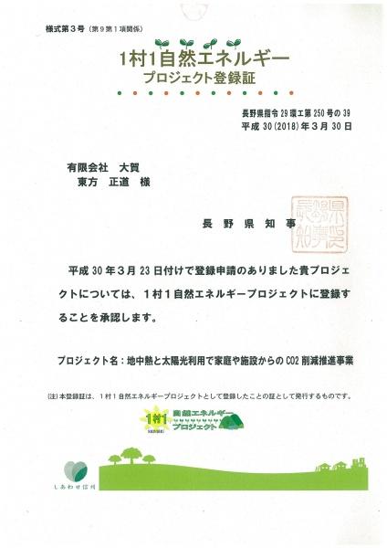 1村1自然エネルギー登録