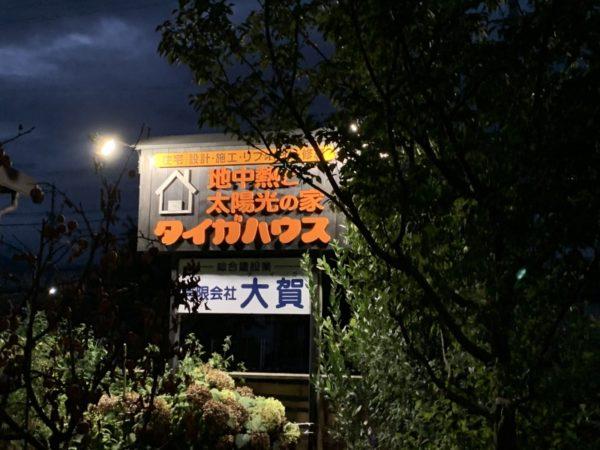 長野市 篠ノ井 工務店