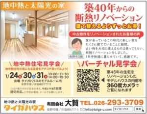 長野市 断熱リノベーション