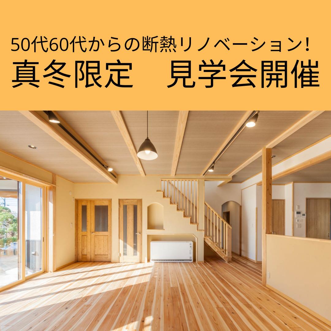 長野市【真冬限定見学会】※受付終了