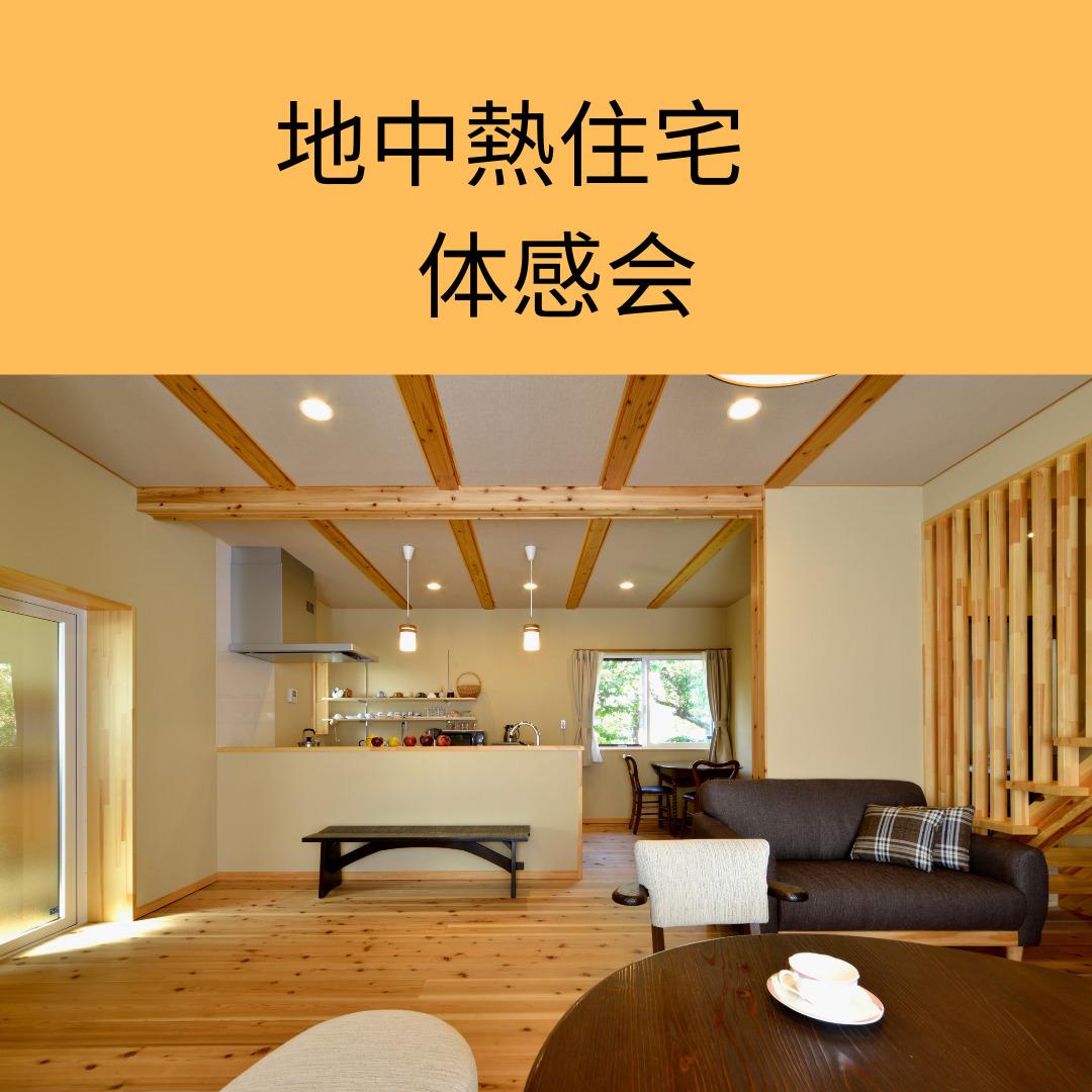 長野市【地中熱住宅体感会】※受付終了