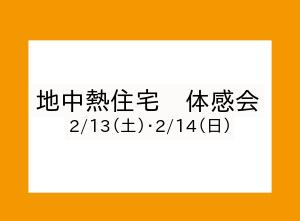 2/13・2/14 地中熱住宅体感会 開催