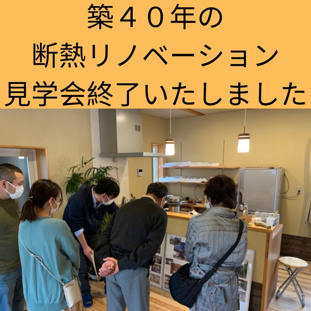 【築40年の断熱リノベーション見学会】レポート
