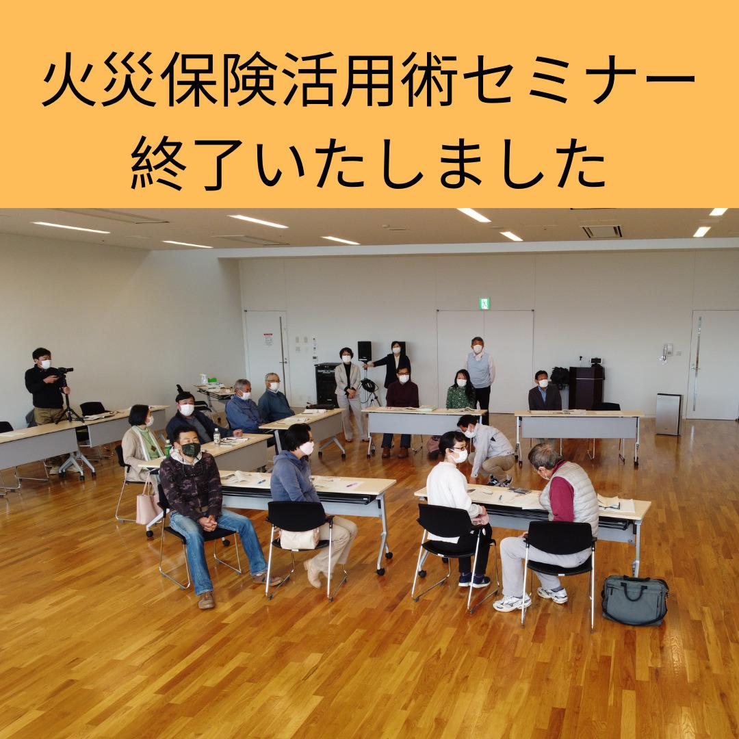 【火災保険活用術セミナー】レポート