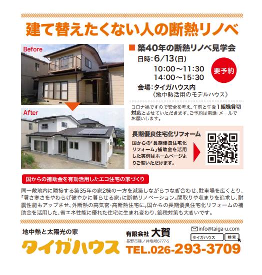 【築40年の断熱リノベーション見学会】長野市 ご予約受付中