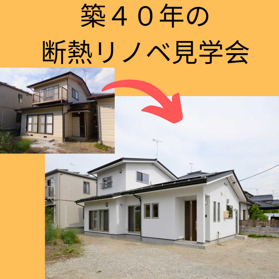 長野市【築40年の断熱リノベーション見学会】※受付終了