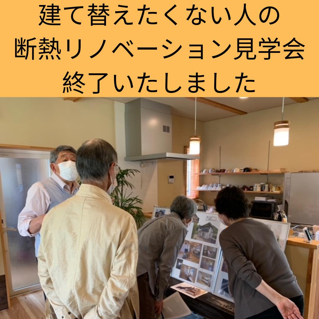 【建て替えたくない人の断熱リノベ―ション見学会】レポート