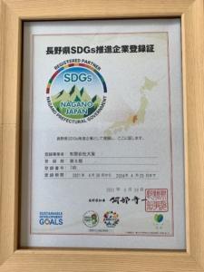 長野県SDGs推進企業登録