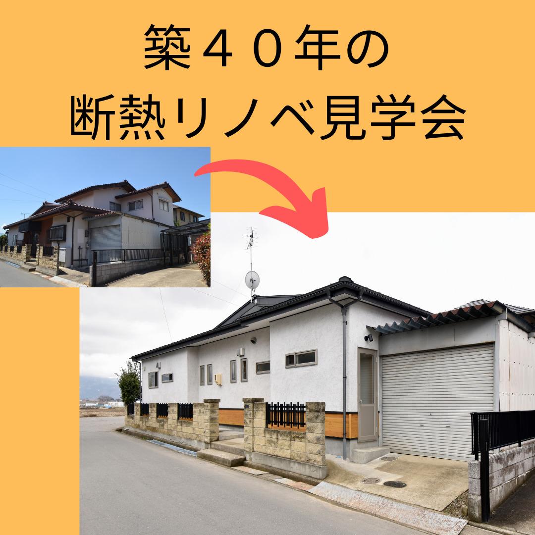 長野市【築40年の断熱リノベーション見学会】