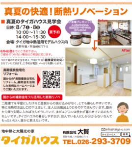 長野市 モデルハウス見学会