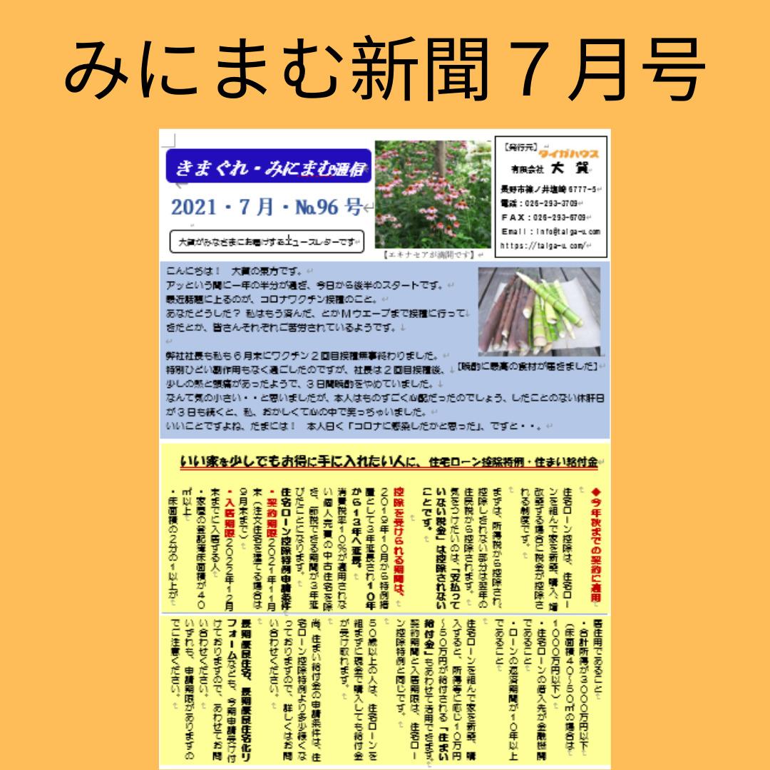 7月【きまぐれ・みにまむ通信No.96号】