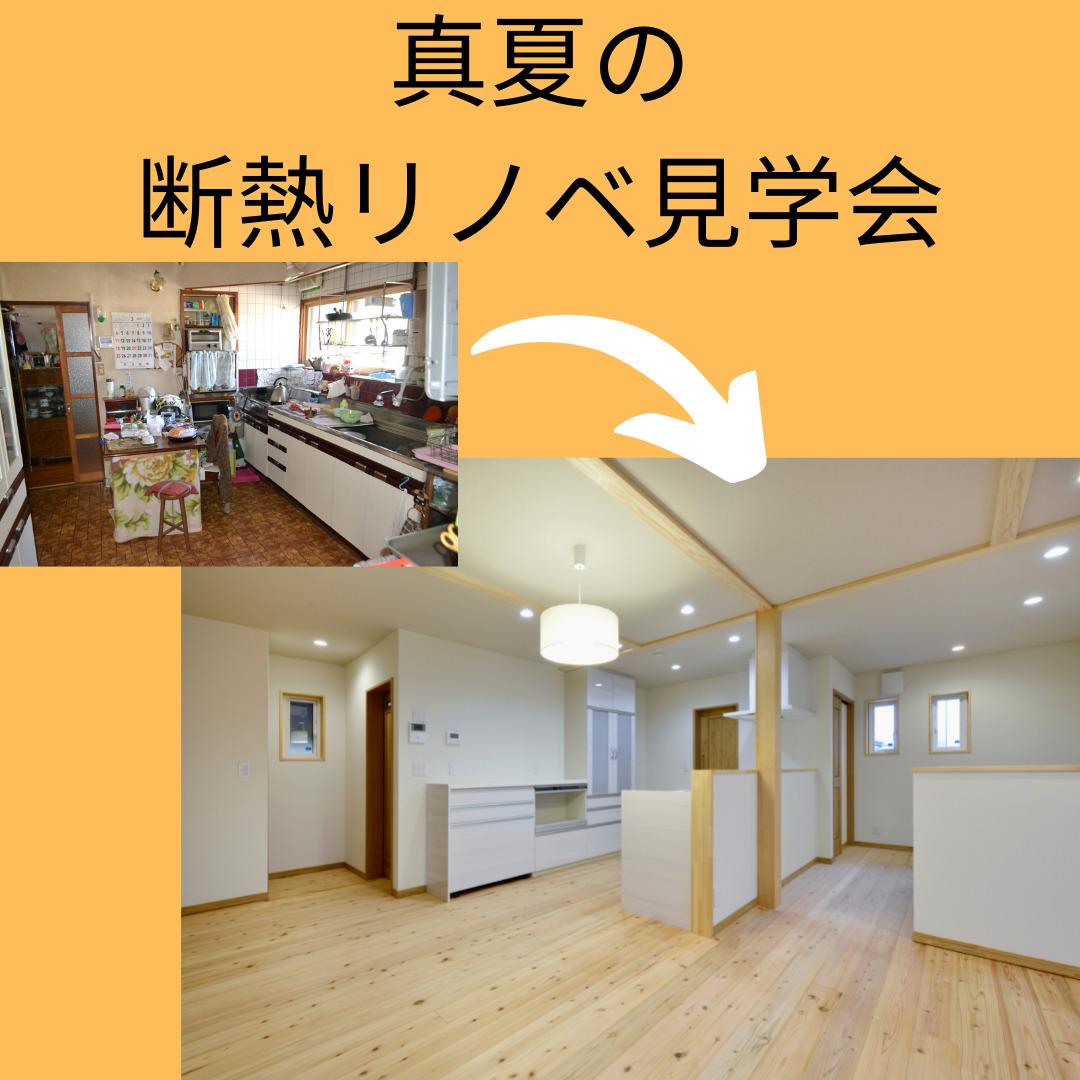 長野市【真夏の快適!断熱リノベーション見学会】※受付終了