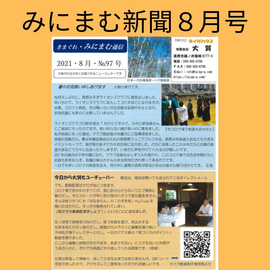8月【きまぐれ・みにまむ新聞No.97号】