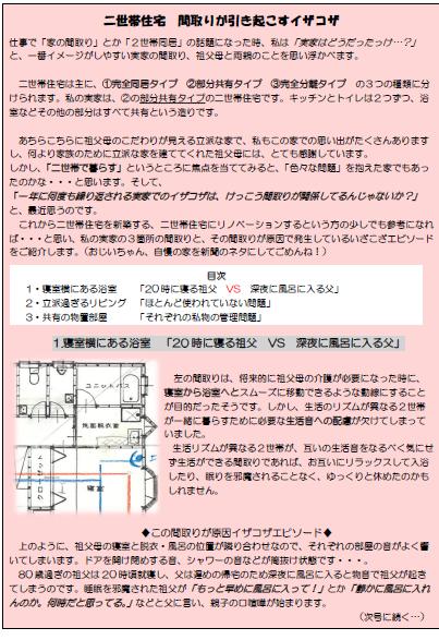 長野市 工務店 ニュースレター