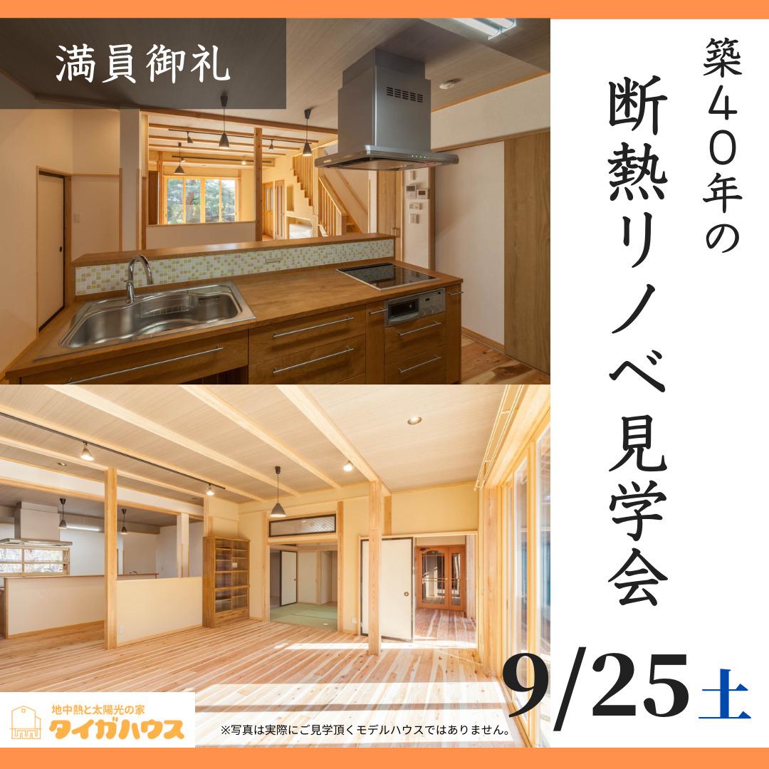 長野市【築40年の断熱リノベーション見学会】満席につき受付終了致しました。