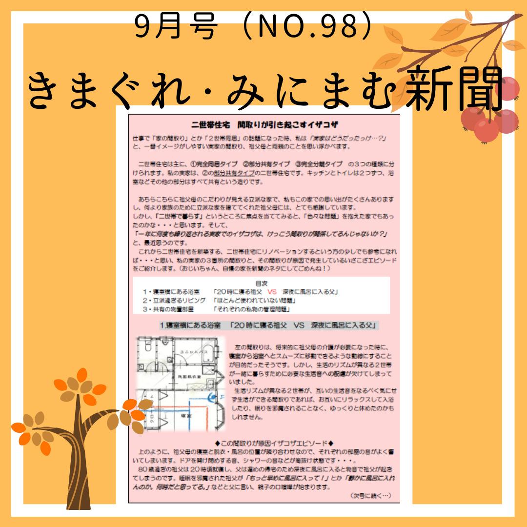 2021.9月【きまぐれ・みにまむ新聞No.98号】